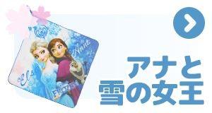 入学・入園準備特集 アナと雪の女王