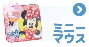 入学・入園準備特集 ミニーマウス