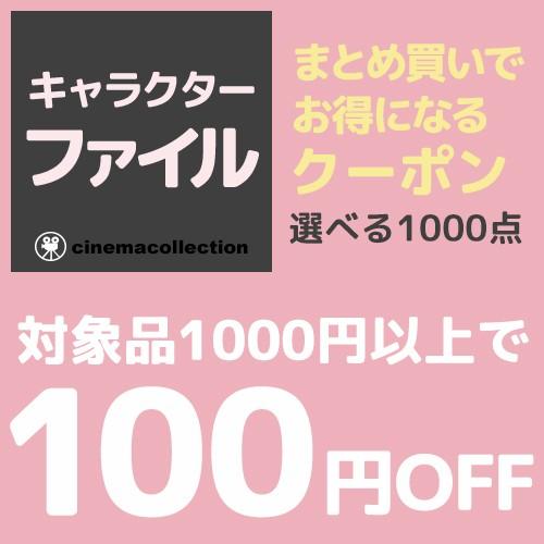 【クリアファイル】対象品1000円以上で100円OFF 選べる1000点