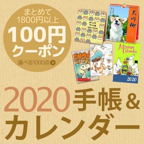 2020年【カレンダー】&【手帳】最新作100円クーポン