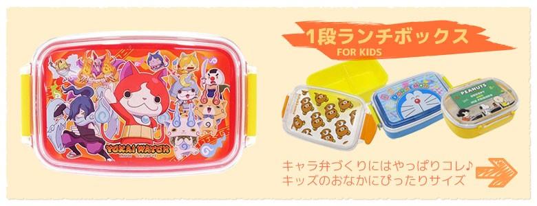 機能的なお弁当箱特集/キャラクター1段お弁当箱