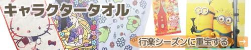 キャラクターマグカップ特集