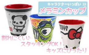 キャラクター食器/メラミンカップ