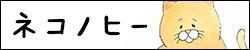ネコノヒー/キャラクターグッズ