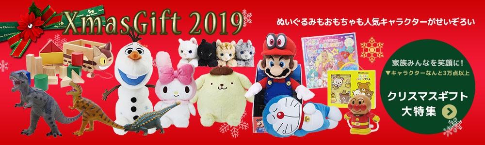 シネマコレクション クリスマス ギフト 2019 トップバナー2