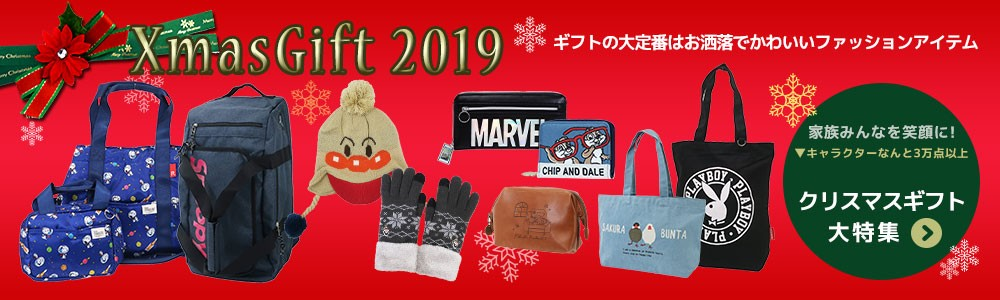 シネマコレクション クリスマス ギフト 2019 トップバナー4