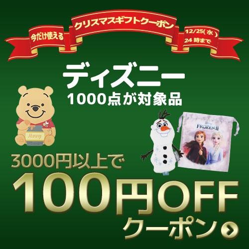 【ディズニー】100円クーポン/Xmasキャラクターグッズ
