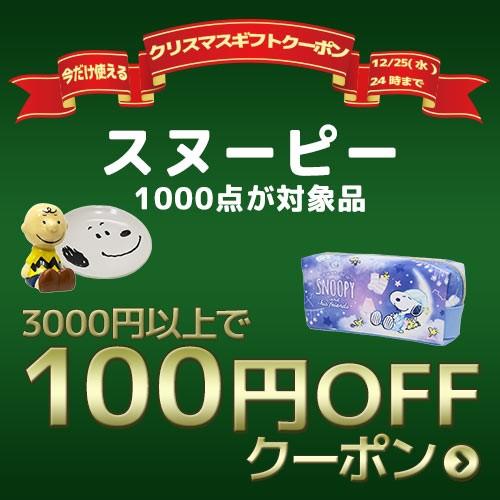 【スヌーピー】100円クーポン/Xmasキャラクターグッズ