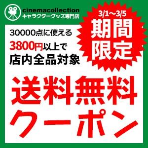【期間限定】3万点のキャラグッズ対象送料無料クーポン♪ウルトラセール