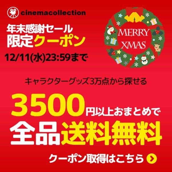 8日間限定【全品送料無料クーポン】3500円以上で使える