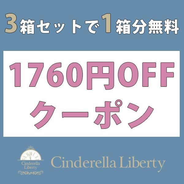 1箱分無料!1760円OFFクーポン