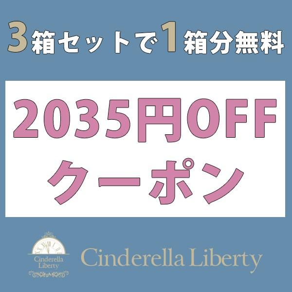 1箱分無料!2035円OFFクーポン
