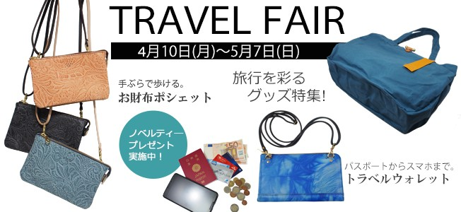 travel2017