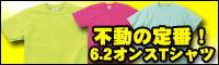 不動の定番!6.2オンスTシャツ
