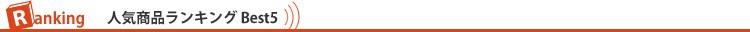 お店の人気ランキング