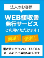 WEB領収書発行サービス