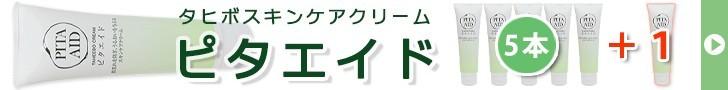 ●● ピタエイド5+1キャンペーン ●● 1回の
