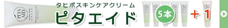 ピタエイド5+1キャンペーン