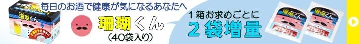 ●● 珊瑚くん増量キャンペーン ●● 40袋入