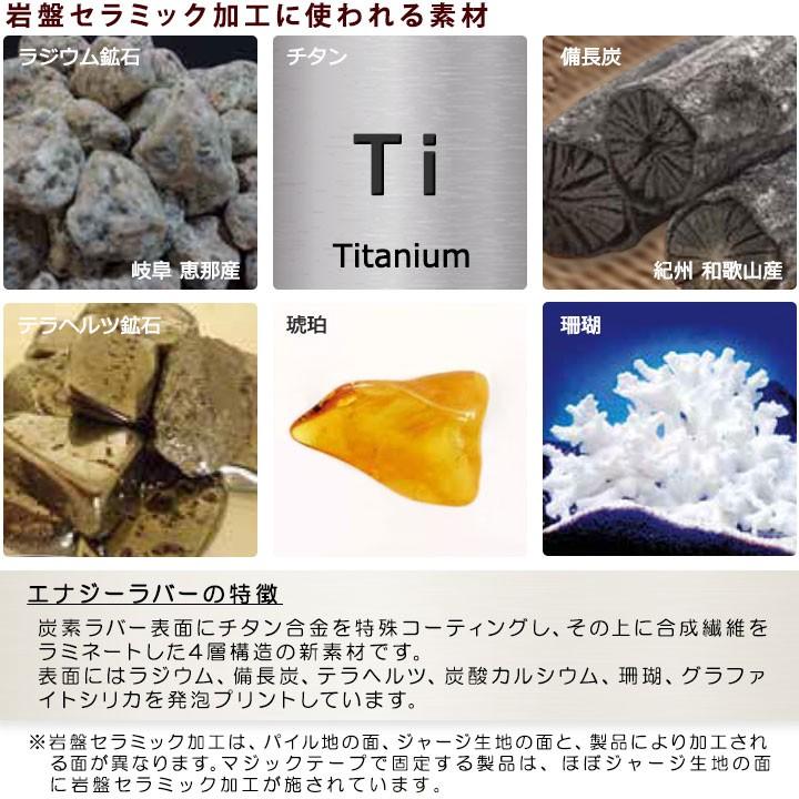 エナジーラバーの特徴。炭素ラバー表面にチタン合金を特殊コーティングし、その上に合成繊維をラミネートした4層構造の新素材です。チタン層が外気を遮断し 熱損失を防ぎます。表面にはラジウム、備長炭、テラヘルツ、炭酸カルシウム、珊瑚、グラファイトシリカを発泡プリント(岩盤セラミックプリント加工)しています。遠赤外線が肌に吸収されるのに対し、テラヘルツは体に吸収され、さらに透過する特性をもっています。