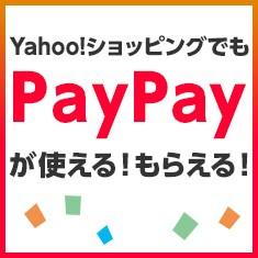 PayPayをご利用ください