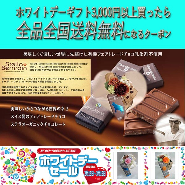 ホワイトデーギフト3000円以上買ったら送料無料クーポン♪