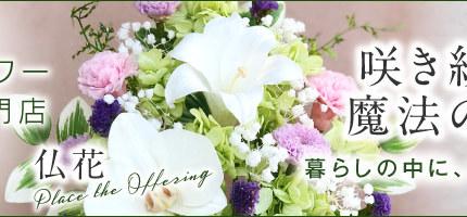 CLAPS(クラップス)の仏花。暮らしの中に、華やかな彩りを。咲き続ける魔法のお花、プリザーブドフラワーの仏花です。