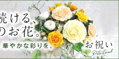 CLAPS(クラップス)のプリザーブドフラワーをお祝いのプレゼントにいかがでしょうか。暮らしの中に、華やかな彩りを。咲き続ける魔法のお花、プリザーブドフラワーの仏花です。