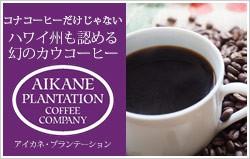 アイカネ カウコーヒー