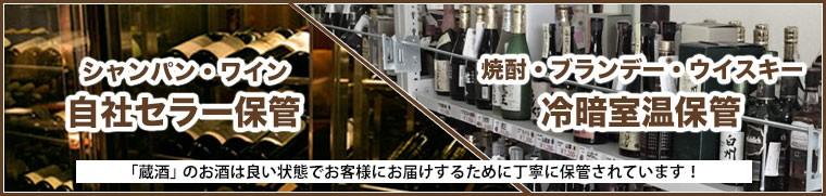 お酒の保管方法