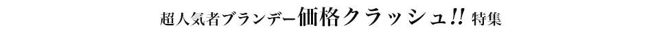 超人気者ブランデー価格クラッシュ!! 特集