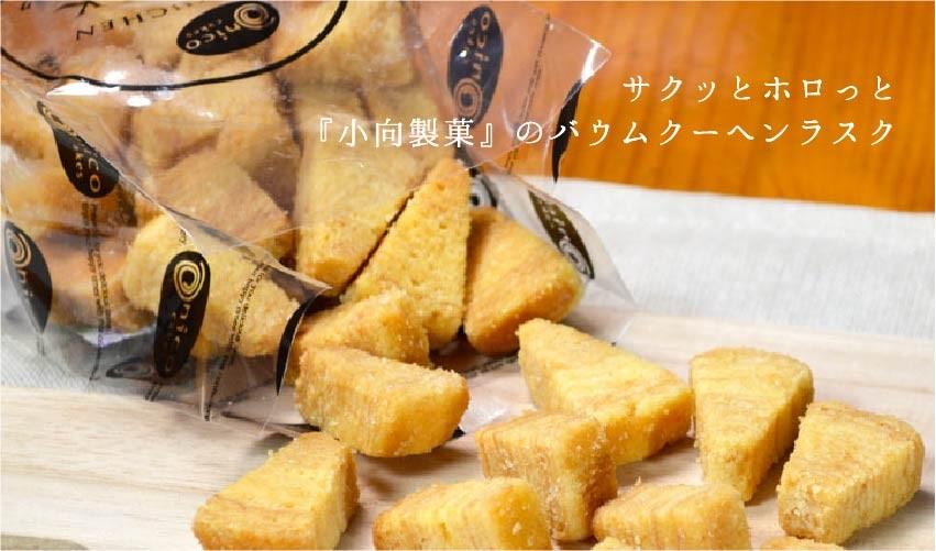 【小向製菓】バームクーヘンラスク」