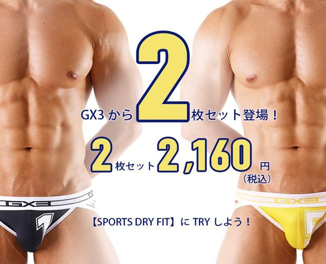 【GX3】新提案!!ボクサー&ブリーフ気軽にトライできる2枚セット!爽快ジムウェアも同時リリース!【【パンツの裏】 メンズパンツ市場 店長ヒデのブログ】