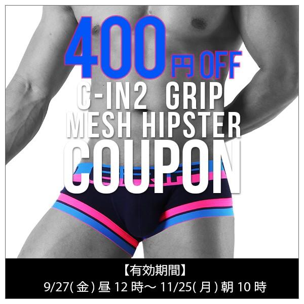 【400円OFF】C-IN2 GRIP MESH HIPSTERで使えるクーポン