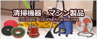 清掃機器・マシン製品