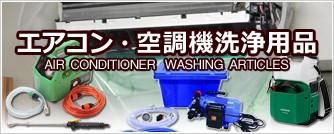 エアコン・空調機器洗浄用品