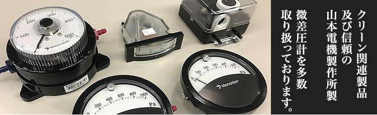 クリーン関連製品及び信頼の山本電機製作所製 微差圧計を多数取り扱っております。
