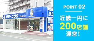近畿一円に200店舗運営