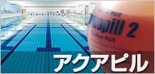 プール用浄化剤(アクアピル)