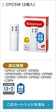 CPC5W(2個入)