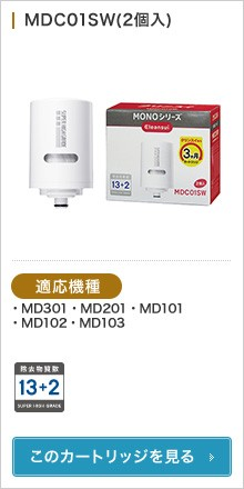 MDC01SW(2個入)
