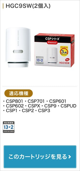 HGC9SW(2個入)
