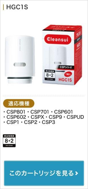 HGC1S