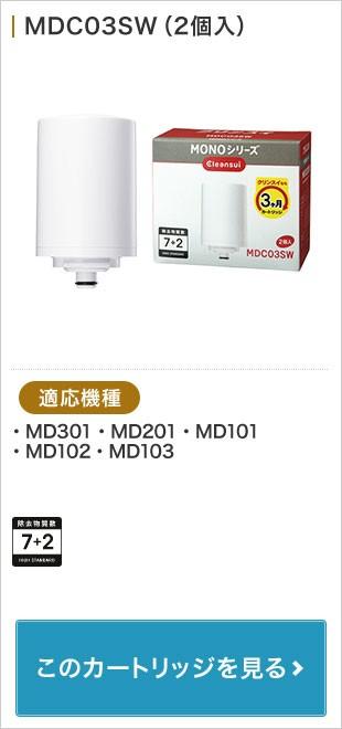 MDC03SW(2個入)