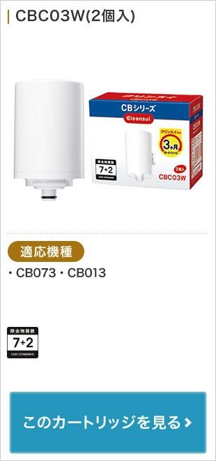 CBC03W(2個入)