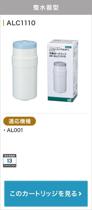ALC1110
