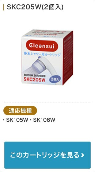 SKC205W(2個入)