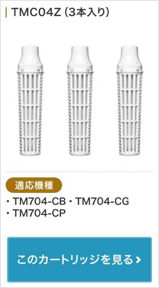 TMC04Z(3本入り)