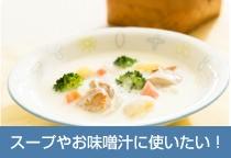 スープやお味噌汁に使いたい!