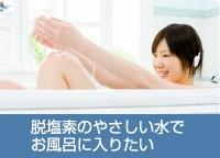 脱塩素のやさしい水でお風呂に入りたい